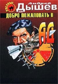 Добро пожаловать в ад - Андрей Дышев