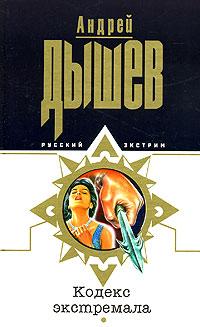 Кодекс экстремала - Андрей Дышев