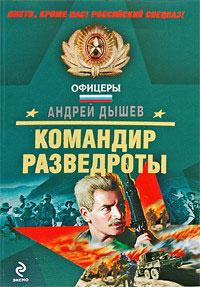 Командир разведроты - Андрей Дышев
