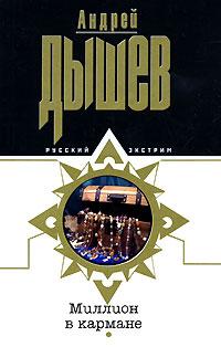 Миллион в кармане - Андрей Дышев