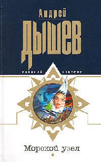 Морской узел - Андрей Дышев