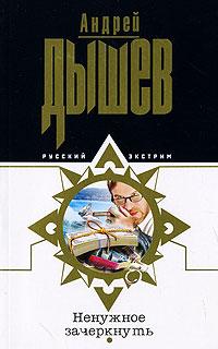 Ненужное зачеркнуть - Андрей Дышев