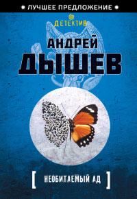 Необитаемый ад - Андрей Дышев