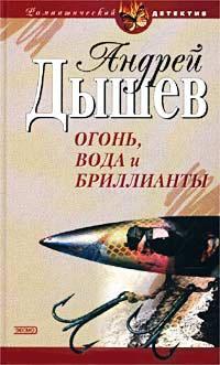Огонь, вода и бриллианты - Андрей Дышев