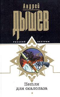Петля для скалолаза - Андрей Дышев