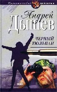 Черный тюльпан - Андрей Дышев