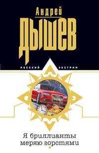 Я бриллианты меряю горстями - Андрей Дышев