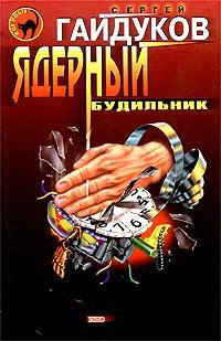 Ядерный будильник - Сергей Гайдуков