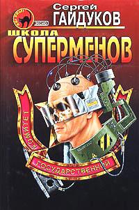 Школа суперменов - Сергей Гайдуков