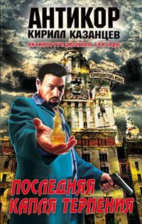 Последняя капля терпения - Кирилл Казанцев