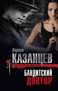 Бандитский доктор - Кирилл Казанцев