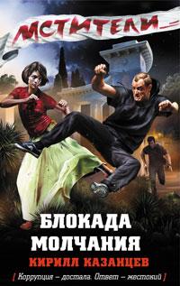 Блокада молчания - Кирилл Казанцев