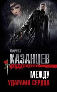 Между ударами сердца - Кирилл Казанцев