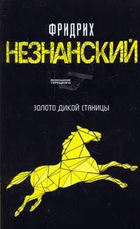 Золото дикой станицы - Фридрих Незнанский