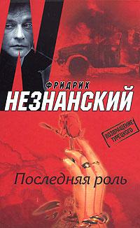 Последняя роль - Фридрих Незнанский