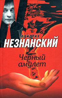 Черный амулет - Фридрих Незнанский