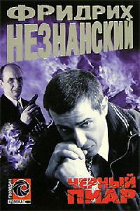 Черный пиар - Фридрих Незнанский