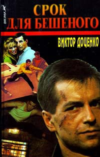 Срок для Бешеного - Виктор Доценко