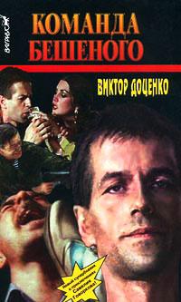 Команда Бешеного - Виктор Доценко