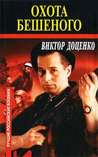 Охота Бешеного - Виктор Доценко
