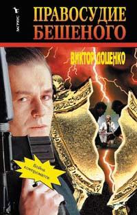 Правосудие Бешеного - Виктор Доценко