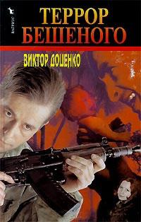 Террор Бешеного - Виктор Доценко
