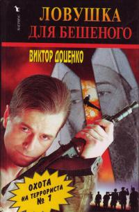 Ловушка для Бешеного - Виктор Доценко