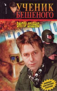 Ученик Бешеного - Виктор Доценко