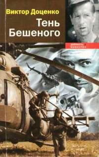 Тень Бешеного - Виктор Доценко