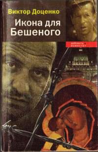 Икона для Бешеного - Виктор Доценко