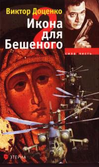 Икона для Бешеного - 2 - Виктор Доценко