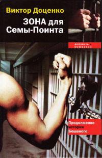 Зона для Сёмы–Поинта - Виктор Доценко