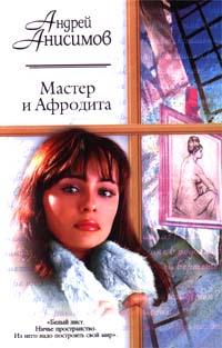 Мастер и Афродита - Андрей Анисимов
