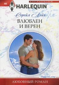 Влюблен и верен - Лейн Сорейя