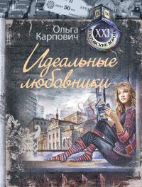 Идеальные любовники - Ольга Карпович
