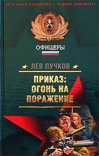 Приказ: огонь на поражение - Лев Пучков