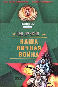 Наша личная война - Лев Пучков