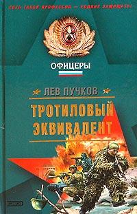 Тротиловый эквивалент - Лев Пучков
