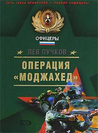 Операция «Моджахед» - Лев Пучков