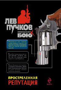 Простреленная репутация - Лев Пучков