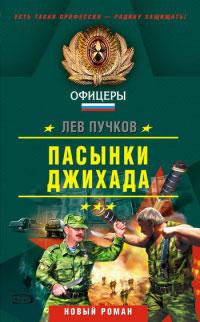 Пасынки Джихада - Лев Пучков