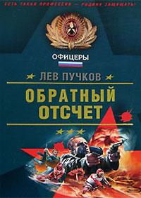 Обратный отсчет - Лев Пучков