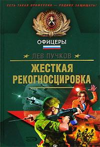 Жесткая рекогносцировка - Лев Пучков