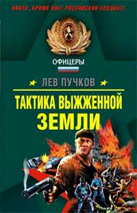 Тактика выжженной земли - Лев Пучков