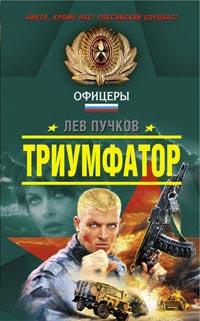 Триумфатор - Лев Пучков
