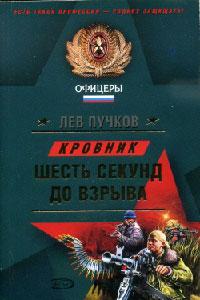 Шесть секунд до взрыва - Лев Пучков