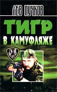 Тигр в камуфляже - Лев Пучков
