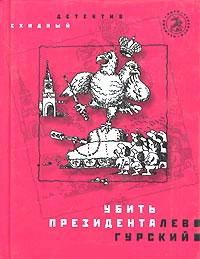 Убить президента - Лев Гурский