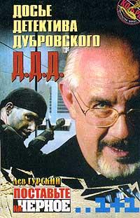 Поставьте на черное - Лев Гурский