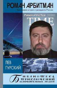 Роман Арбитман. Биография второго президента России - Лев Гурский